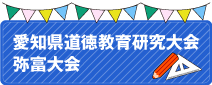 愛知県道徳教育研究大会 弥富大会