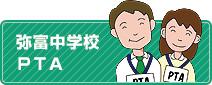弥富中学校PTA
