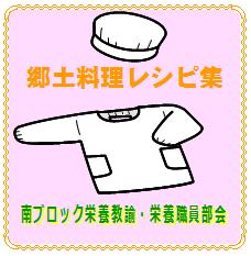 郷土料理レシピ集